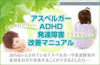 アスペルガーADHD発達障害改善マニュアル 公式サイト画像
