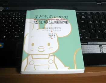 子どものための認知療法練習帳