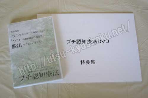 プチ認知療法 DVDと教材特典集