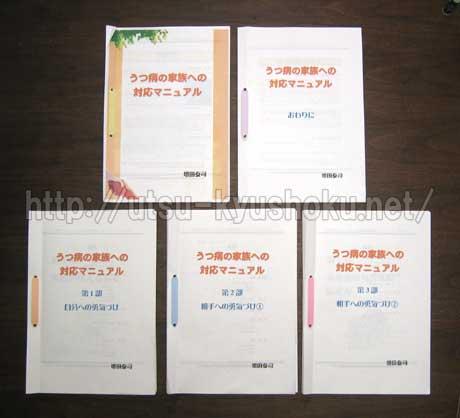 うつ病の家族への対応マニュアル 教材本編