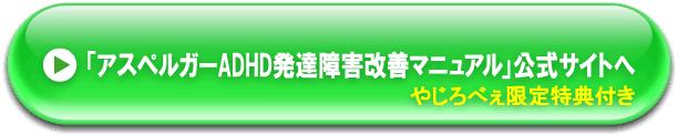 アスペルガーADHD発達障害改善マニュアル 公式サイトへ