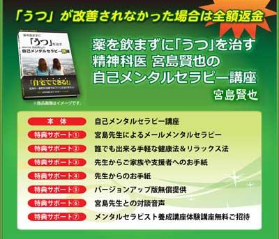 宮島賢也の自己メンタルセラピー講座 HP画像