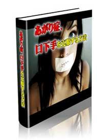 特典02-あがり症、口下手を克服する方法