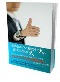 特典04-創造的思考術 -最高の達成感をもたらす人生訓-
