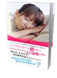 特典05-「夢診断」であなたの深層心理を知る方法