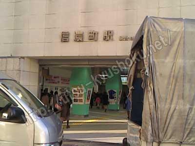 JR信濃路駅