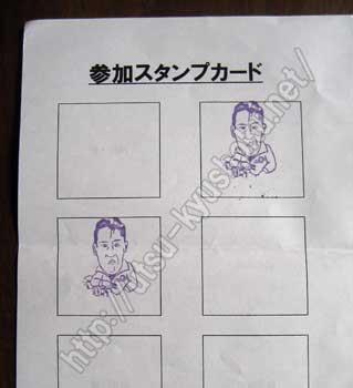 伊藤幸弘子育て勉強会 参加スタンプカード