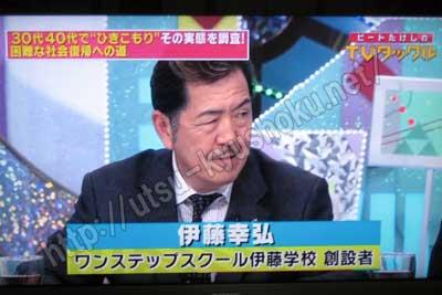 伊藤幸弘 ワンステップスクール伊藤学校 ビートたけしのTVタックル出演