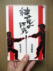 島田紳助 「紳竜の研究」 DVD