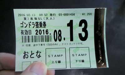 長坂ゴンドラ往復搭乗券