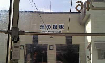長坂ゴンドラ 湯の峰駅