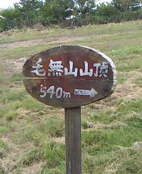 毛無山山頂への道標