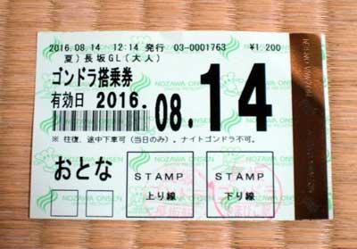 長坂ゴンドラ搭乗券